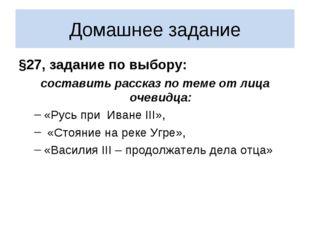 Домашнее задание §27, задание по выбору: составить рассказ по теме от лица оч