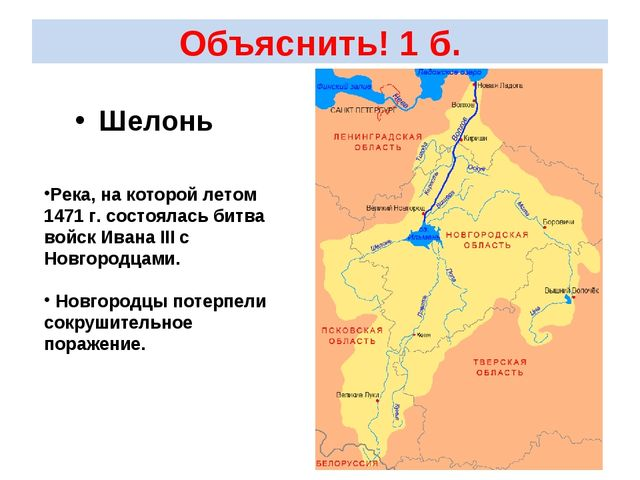 Объяснить! 1 б. Шелонь Река, на которой летом 1471 г. состоялась битва войск...