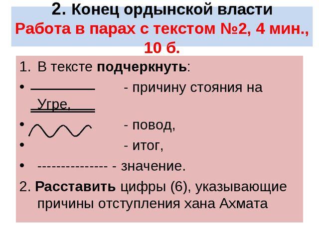2. Конец ордынской власти Работа в парах с текстом №2, 4 мин., 10 б. В текст...
