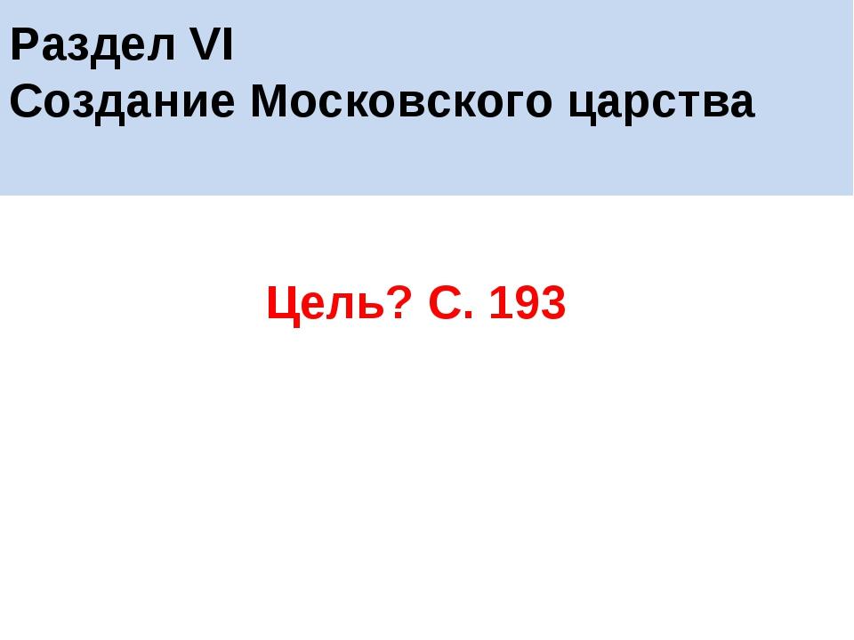 Раздел VI Создание Московского царства Цель? С. 193