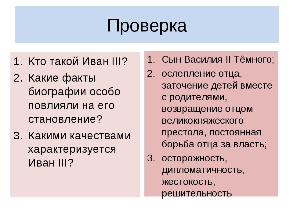 Проверка Кто такой Иван III? Какие факты биографии особо повлияли на его стан...
