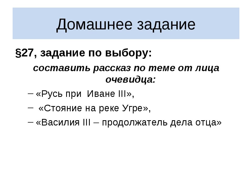 Домашнее задание §27, задание по выбору: составить рассказ по теме от лица оч...