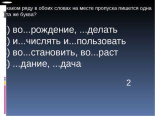 В каком ряду в обоих словах на месте пропуска пишется одна и та же буква? 1)