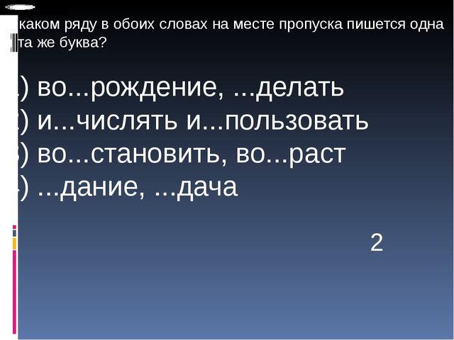 В каком ряду в обоих словах на месте пропуска пишется одна и та же буква? 1)...