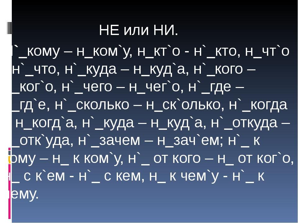 Н`_кому – н_ком`у, н_кт`о - н`_кто, н_чт`о - н`_что, н`_куда – н_куд`а, н`_ко...