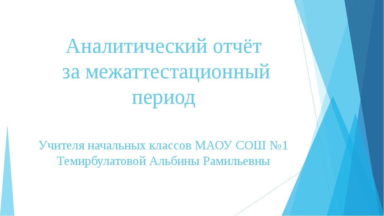 Аналитический отчёт за межаттестационный период Учителя начальных классов МАО...