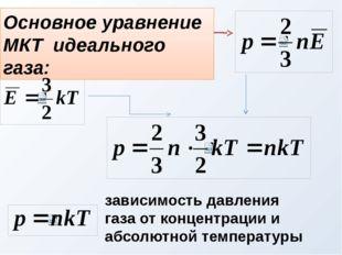 Основное уравнение МКТ идеального газа: зависимость давления газа от концентр