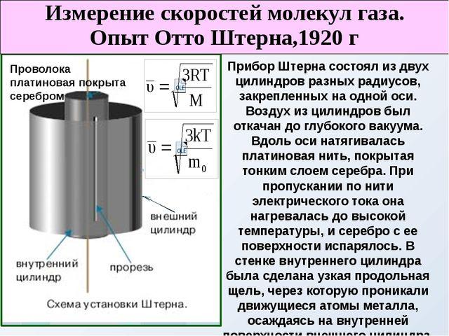 Прибор Штерна состоял из двух цилиндров разных радиусов, закрепленных на одно...