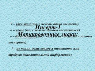 Инсерт-1 Маркировочные знаки: V – уже знал (то, с чем вы давно согласны) + –