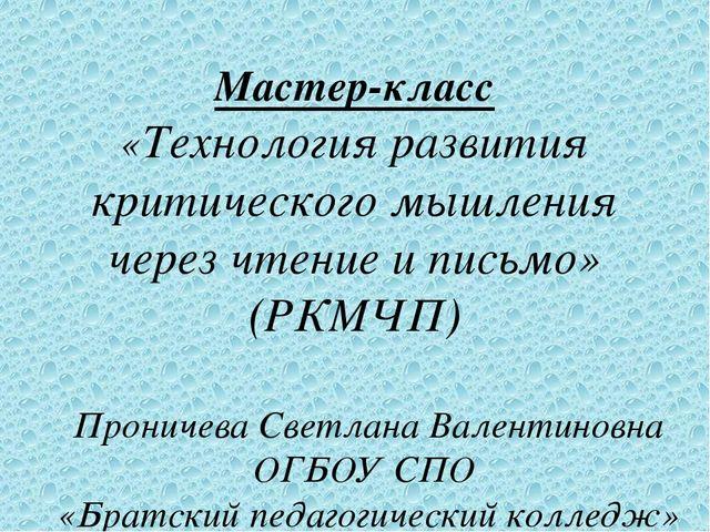Мастер-класс «Технология развития критического мышления через чтение и письмо...