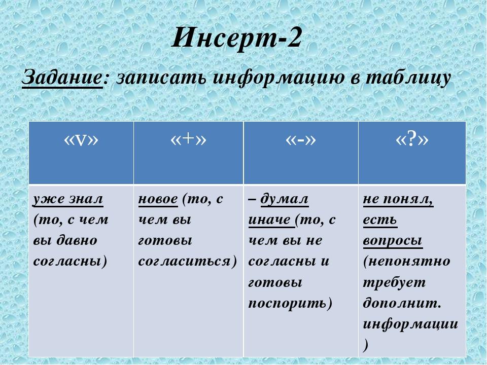 Инсерт-2 Задание: записать информацию в таблицу «v» «+» «-» «?» уже знал(то,...