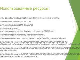 Использованные ресурсы: http://my-calend.ru/holidays/mezhdunarodnyy-den-ener