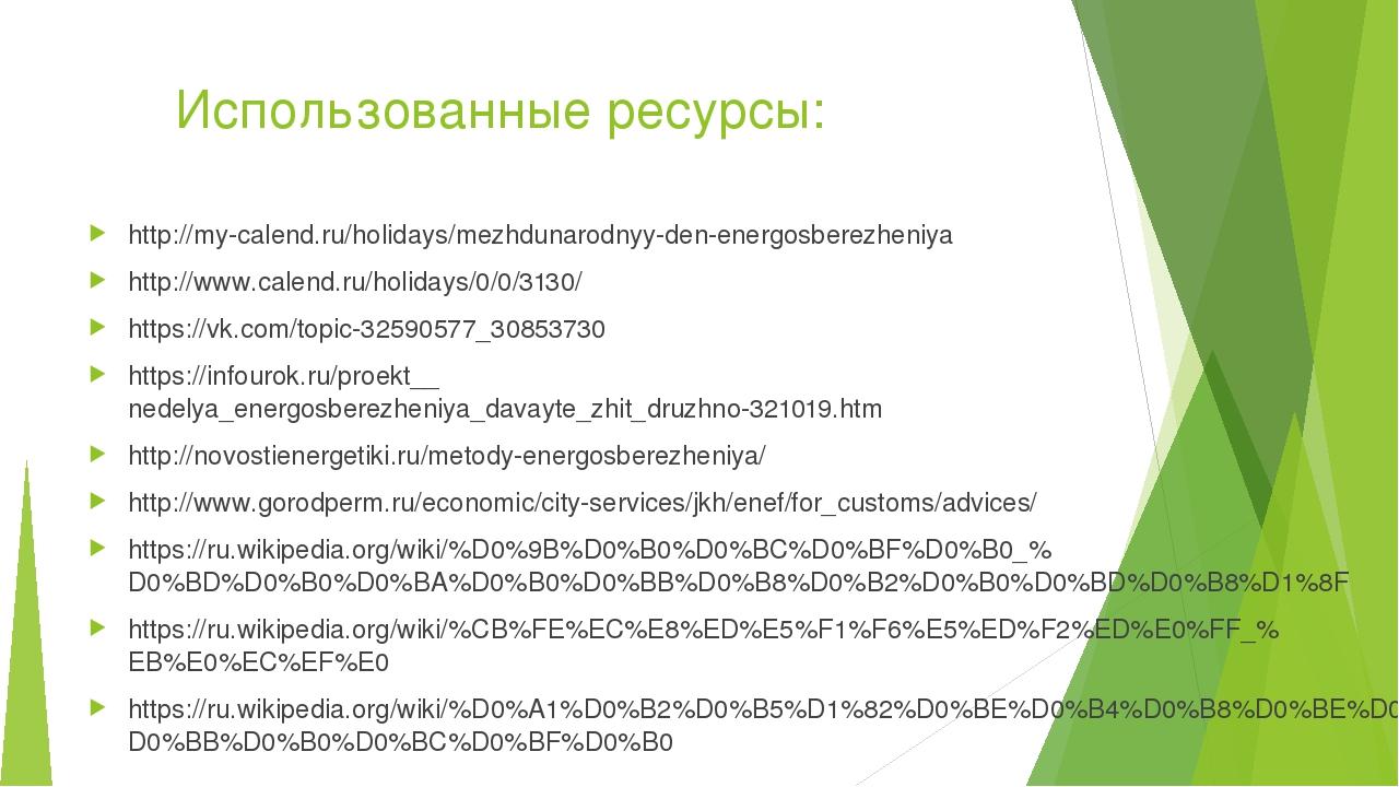 Использованные ресурсы: http://my-calend.ru/holidays/mezhdunarodnyy-den-ener...