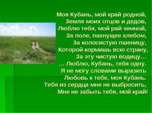 Моя Кубань, мой край родной, Земля моих отцов и дедов, Люблю тебя, мой рай зе