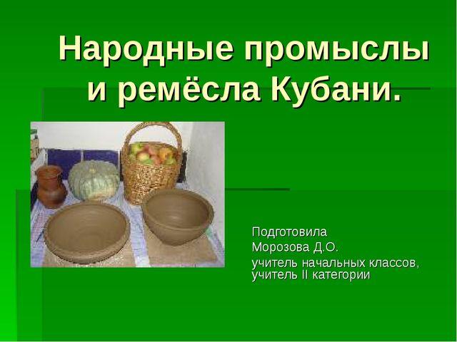 Народные промыслы и ремёсла Кубани. Подготовила Морозова Д.О. учитель начальн...