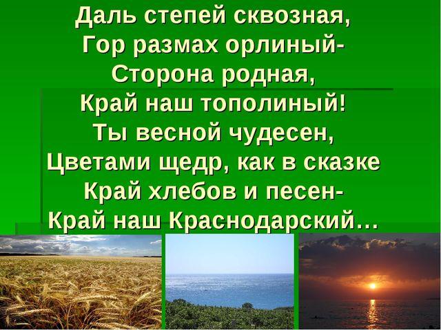 Даль степей сквозная, Гор размах орлиный- Сторона родная, Край наш тополиный!...