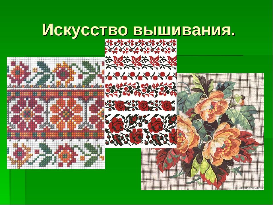 Искусство вышивания.
