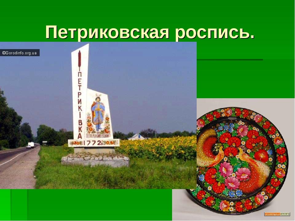 Петриковская роспись.