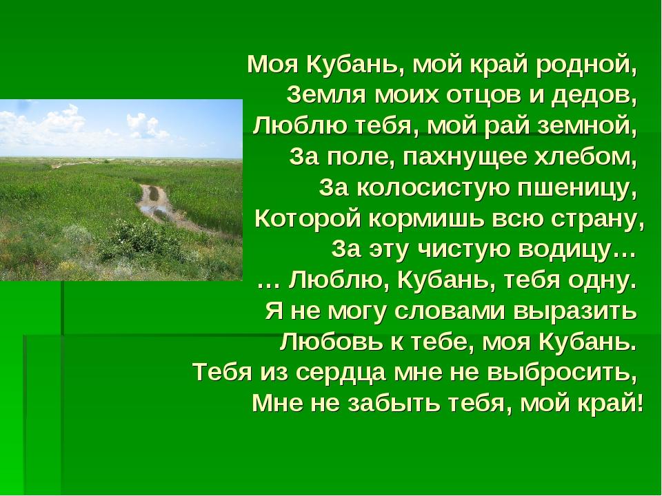 Моя Кубань, мой край родной, Земля моих отцов и дедов, Люблю тебя, мой рай зе...