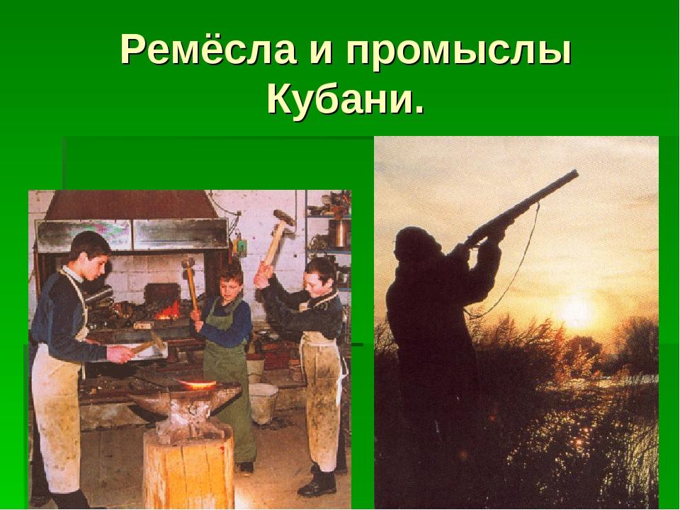 Ремёсла и промыслы Кубани.
