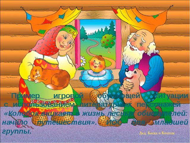 Пример игровой обучающей ситуации с использованием литературных персонажей «К...