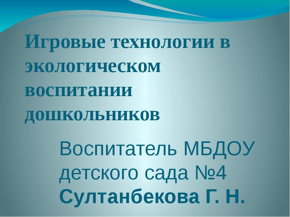 Игровые технологии в экологическом воспитании дошкольников Воспитатель МБДОУ...