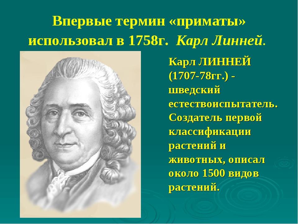 Впервые термин «приматы» использовал в 1758г. Карл Линней. Карл ЛИННЕЙ (1707-...
