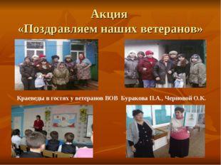 Акция «Поздравляем наших ветеранов» Краеведы в гостях у ветеранов ВОВ Бураков