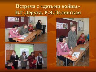 Встреча с «детьми войны» В.Г.Деруга, Р.Я.Полянская