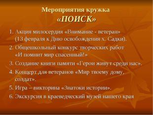 Мероприятия кружка «ПОИСК» 1. Акция милосердия «Внимание - ветеран» (13 февра