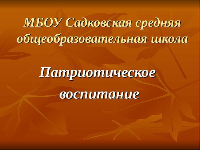 МБОУ Садковская средняя общеобразовательная школа Патриотическое воспитание