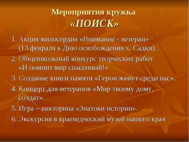 Мероприятия кружка «ПОИСК» 1. Акция милосердия «Внимание - ветеран» (13 февра...