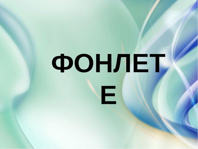 ФОНЛЕТЕ