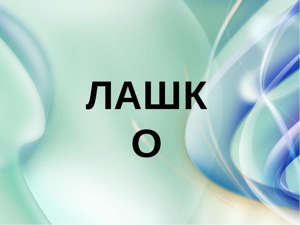 ЛАШКО