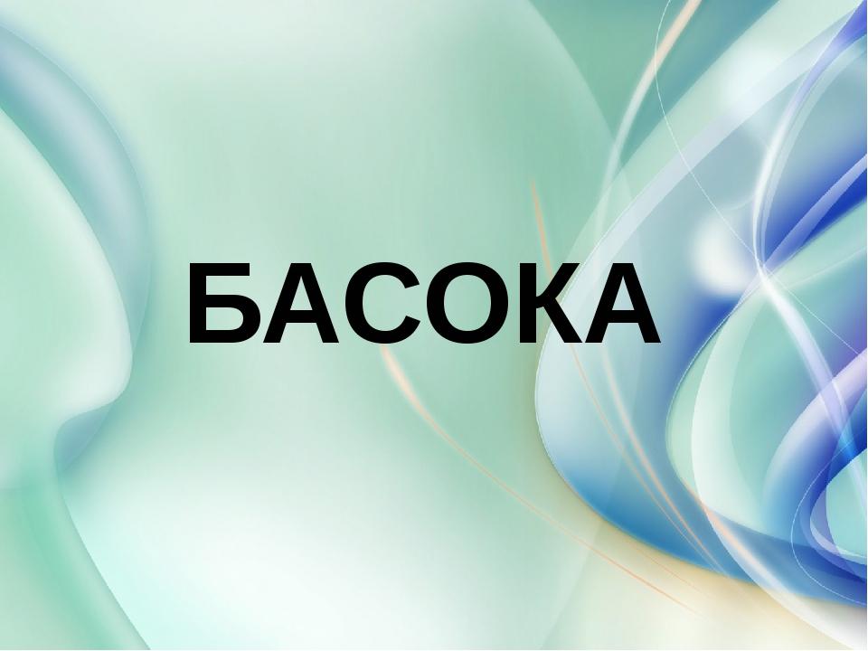 БАСОКА