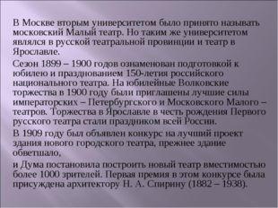 В Москве вторым университетом было принято называть московский Малый театр. Н