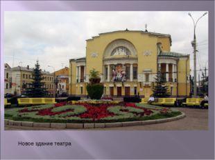 Новое здание театра