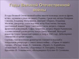 В годы Великой Отечественной войны многие волковцы ушли на фронт, встав с ору