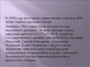 В 1950 году вся страна торжественно отмечала 200-летие Первого русского театр
