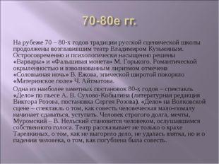 На рубеже 70 – 80-х годов традиции русской сценической школы продолжены возгл