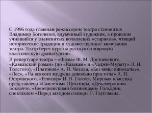 С 1996 года главным режиссером театра становится Владимир Боголепов, вдумчивы