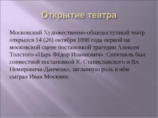 Московский Художественно-общедоступный театр открылся 14 (26) октября1898 го
