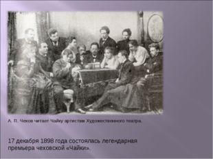 А. П. Чехов читает Чайку артистам Художественного театра. 17 декабря 1898 год