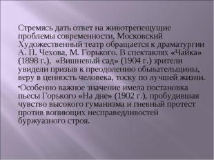 Стремясь дать ответ на животрепещущие проблемы современности, Московский Худо