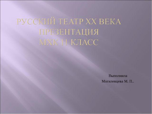 Выполнила Могилевцева М. П..