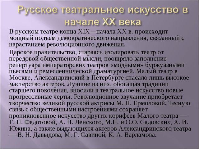 В русском театре конца ХIХ—начала XX в. происходит мощный подъем демократичес...