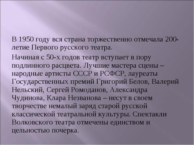 В 1950 году вся страна торжественно отмечала 200-летие Первого русского театр...