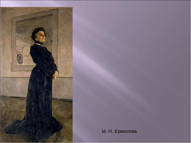 М. Н. Ермолова
