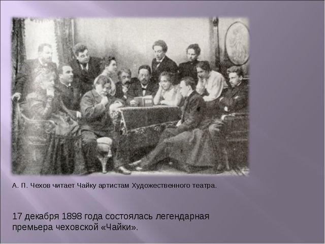 А. П. Чехов читает Чайку артистам Художественного театра. 17 декабря 1898 год...