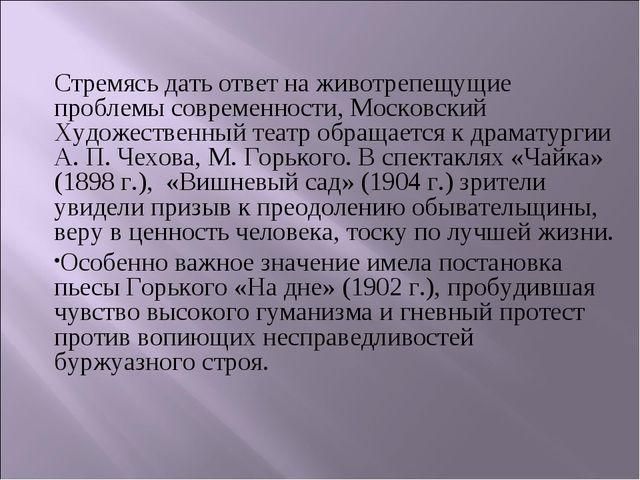 Стремясь дать ответ на животрепещущие проблемы современности, Московский Худо...